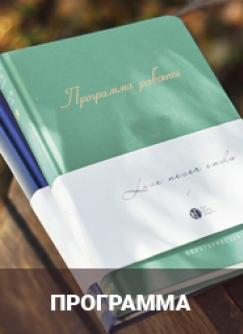 Программа обучения от издательства Валентина Ковалева
