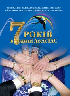 Альманах компании Асисстас от издательства Валентина Ковалева