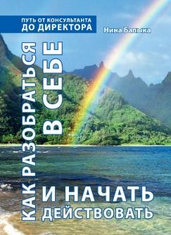 Авторская книга лидера МЛМ Нины Балыка