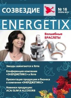 Журнал компании Энерджетикс от издательства Валентина Ковалева