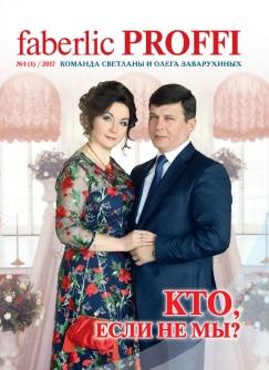 Журнал Светланы и Олега Заварухиных компания Фаберлик от издательства Валентиан Ковалева