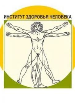 Логотип Института Здоровья Человека от издательства Валентина Ковалева