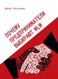 Авторская книга топ-лидера МЛМ Жанны Платоновой