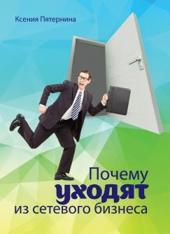 Книга Ксении Пятерниной от издательства Валентина Ковалева