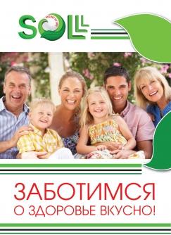Книга о продукции компании SOLLL