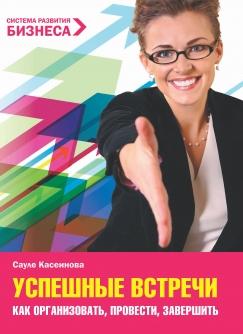 Книга Сауле Касеиновой с издательством Валентина Ковалева