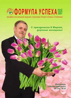 Журнал топ-лидеров Арго Игоря и Елена Стиплиных
