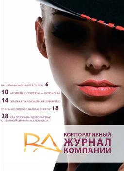 Журнал от издательства Валентина Ковалева