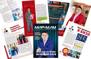 Мужской взгляд на МЛМ в журнале Центра Валентина Ковалева