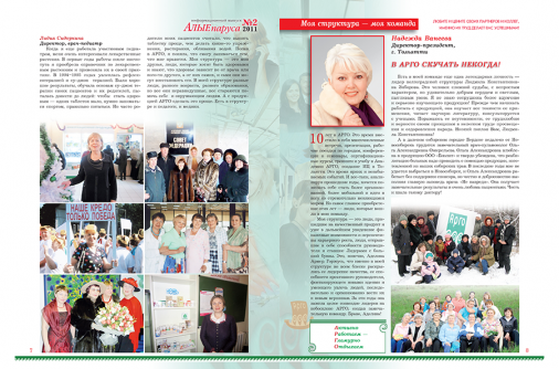 Журнал в честь 10-летия команды Надежды Лобановой