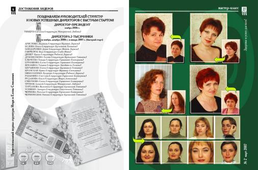 Корпоративный журнал лидеров Арго от издательства Валентина Ковалева