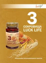 Каталог компании Luck Life