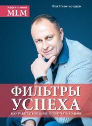 Книга топ лидера сетевой компании Олега Нижегородцева
