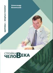 Книга топ-лидера сетевой компании Александра Вазинского