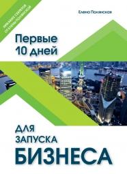 Книга лидера Green Way Елены Полянской