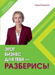 Авторская книга топ-лидера сетевой компании Елена Полянской